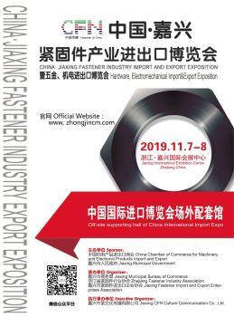 [new]2019中国(嘉兴)紧固件产业进出口博览会电子宣传册