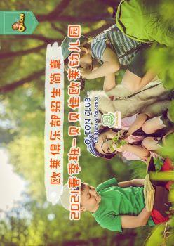 欧莱俱乐部招生简章电子宣传册