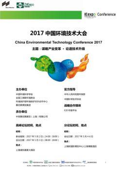 2017环博会-中国环境技术大会议程