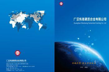 广汉炜晟硬质合金有限公司电子画册