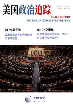 美国政治追踪-第446期电子书