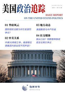 美国政治追踪-第386期电子书