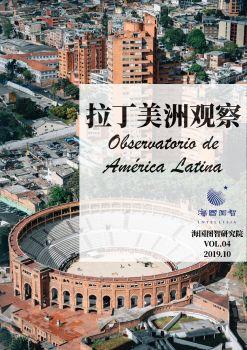 拉丁美洲觀察-第4期 電子書制作平臺