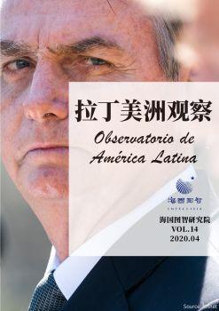拉丁美洲觀察-第14期,電子期刊,在線報刊閱讀發布
