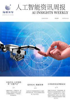 人工智能資訊周報-第39期