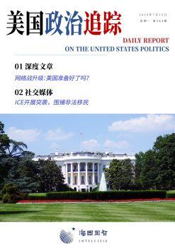 美国政治追踪-第384期电子书