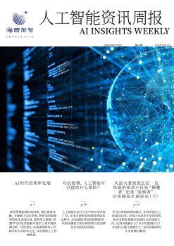 人工智能資訊周報-第64期,3D翻頁電子畫冊閱讀發布平臺