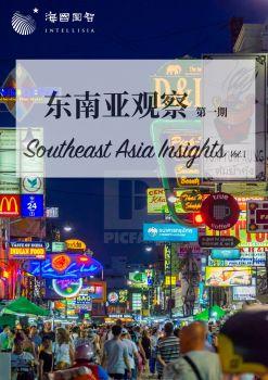 东南亚观察-第1期 电子杂志制作平台