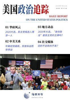 美国政治追踪-第382期电子书