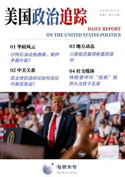 美国政治追踪-第430期 电子杂志制作平台