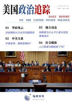 美国政治追踪-第381期电子书
