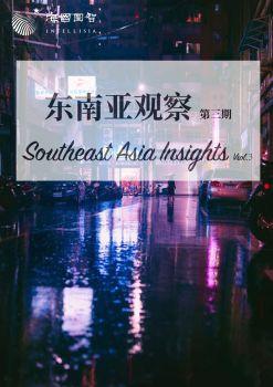 东南亚观察第3期 电子杂志制作软件