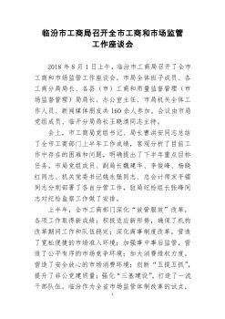 临汾市工商局召开全市工商和市场监管工作座谈会宣传画册