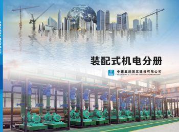 中建五局三公司装配式机电工厂-2020画册