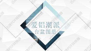 简洁多边形PPT电子宣传册