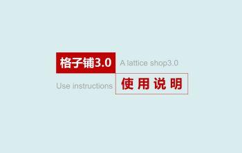 格子铺3.0谷京魔方图文操作说明电子宣传册