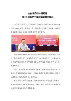 全省农商行十堰片区2019年新员工培训班电子书