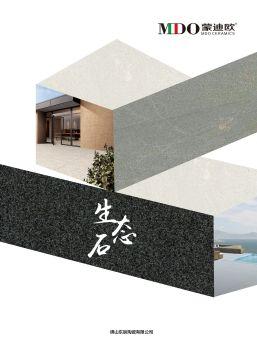 东辰陶瓷工程投标书,电子画册,在线样本阅读发布