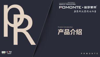 普罗蒙蒂艺术壁材产品介绍-2020电子宣传册