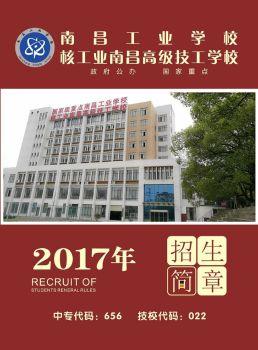 (公办)南昌工业学校2017年招生简章电子宣传册