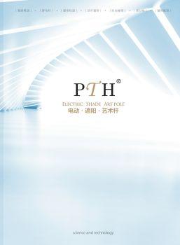 PTH电动·遮阳·艺术杆电子杂志