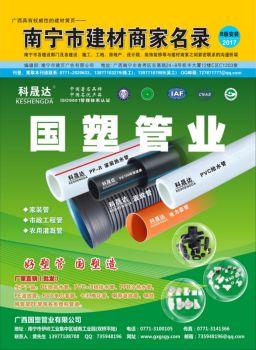 2017年《南宁市建材商家名录》-安装工程材料电子画册