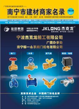 2017年《南宁市建材商家名录》-土建工程材料电子画册