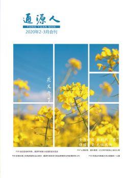 《通源人》2020年2-3月内刊 电子书制作软件