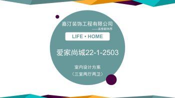 爱家尚城22-1-2503电子书