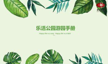 乐活游园手册 电子书制作平台