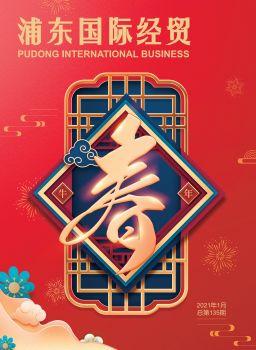 浦东经贸国际 总第135期 (3)电子书