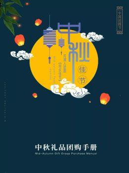 2019年中秋产品手册