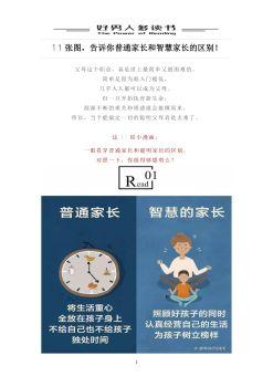 11张图,告诉你普通家长和智慧家长的区别!宣传画册