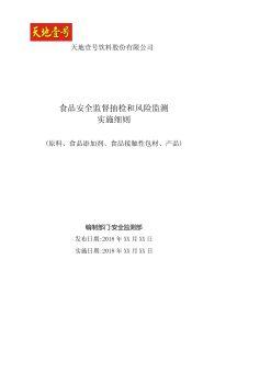 2018年抽检和风险监测20180420电子刊物