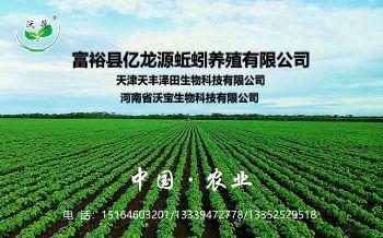 富裕县亿龙源蚯蚓养殖有限公司电子画册