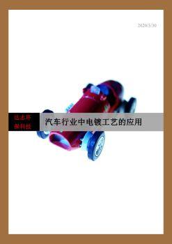 电镀工艺在汽车行业的应用 电子书制作软件