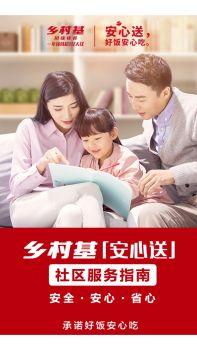 鄉村基「安心送」社區服務指南,翻頁電子書,書籍閱讀發布