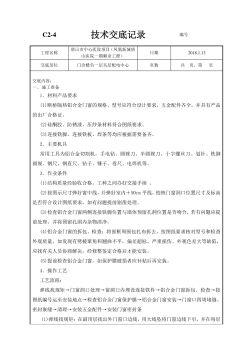 断桥铝合金门窗施工技术交底(配电中心)-2018.1.13电子画册
