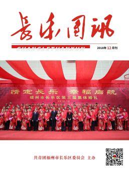 《长乐团训12月刊》,3D数字期刊阅读发布
