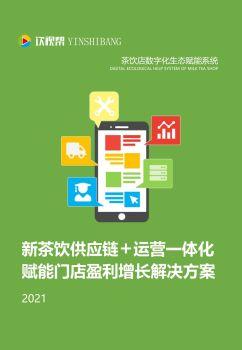 饮视帮新茶饮产业数字化转型升级方案 - 副本电子画册