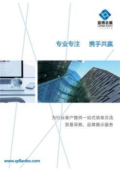 蓝博会展企业宣传册,3D翻页电子画册阅读发布平台