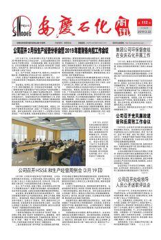 第112期安庆石化周讯 电子书制作软件