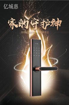 惠州亿城惠家居有限公司智能锁图册,在线数字出版平台