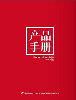 产品手册(禽)