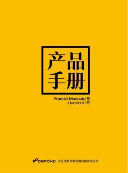 产品手册(畜)