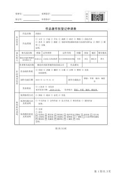廊坊市尚跃智能科技有限公司-盖章材料电子画册