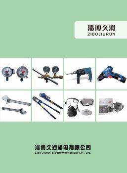 久润彩页,3D电子期刊报刊阅读发布