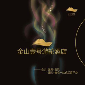 金山壹号游轮酒店宣传画册