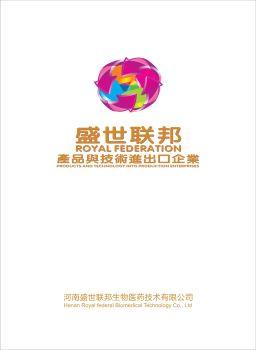 盛世联邦生物医药 电子书制作软件