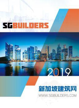 SGBuilders新加坡建筑网电子书